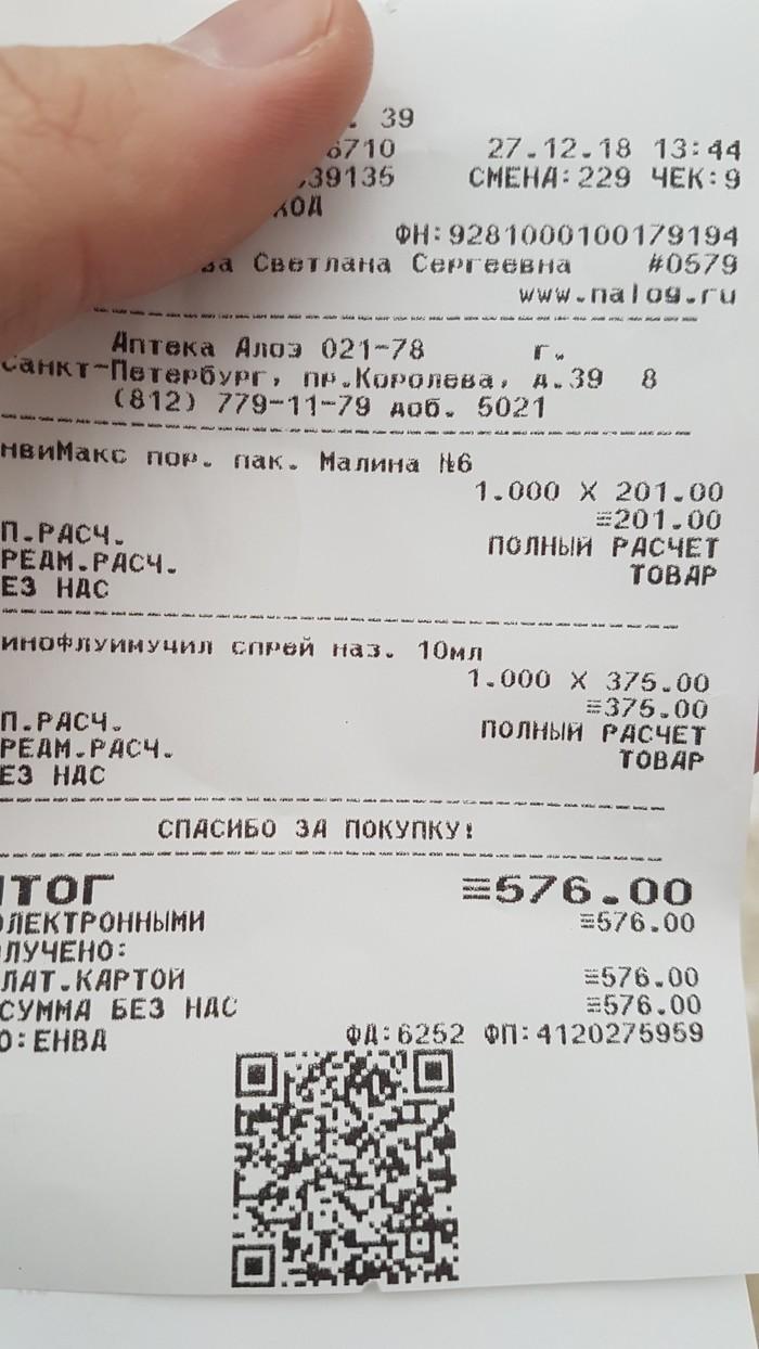 Сходил в аптеку на 57.600 рублей Банк, Рокетбанк, Поддержка, Длиннопост