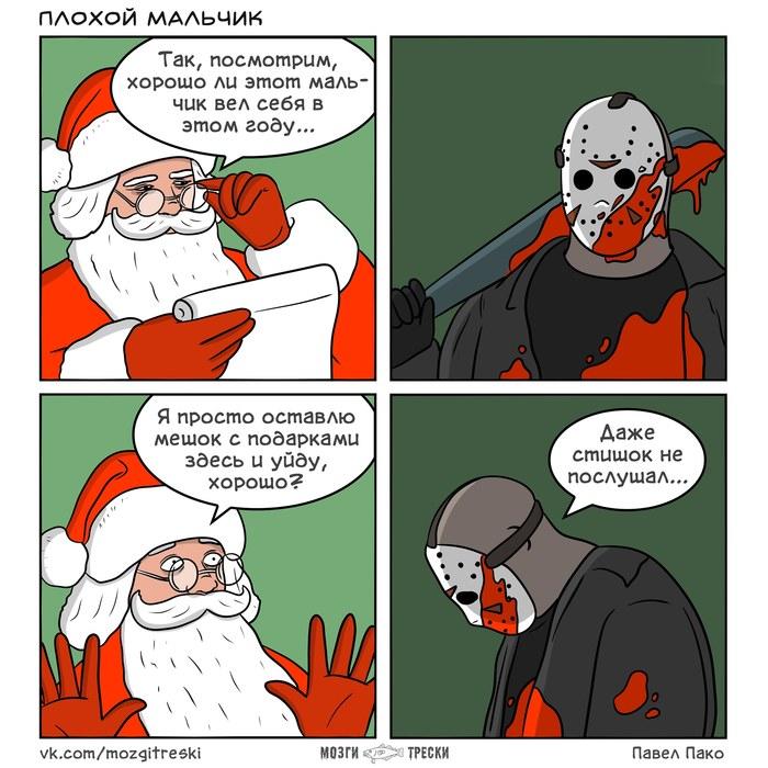 Плохой мальчик Мозги трески, Комиксы, Пятница 13, Джейсон Вурхис, Санта-Клаус