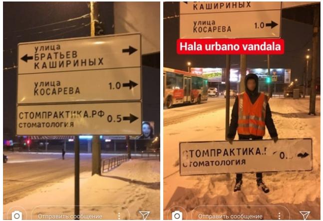 Неизвестный челябинец борется с незаконной рекламой Челябинск, Реклама