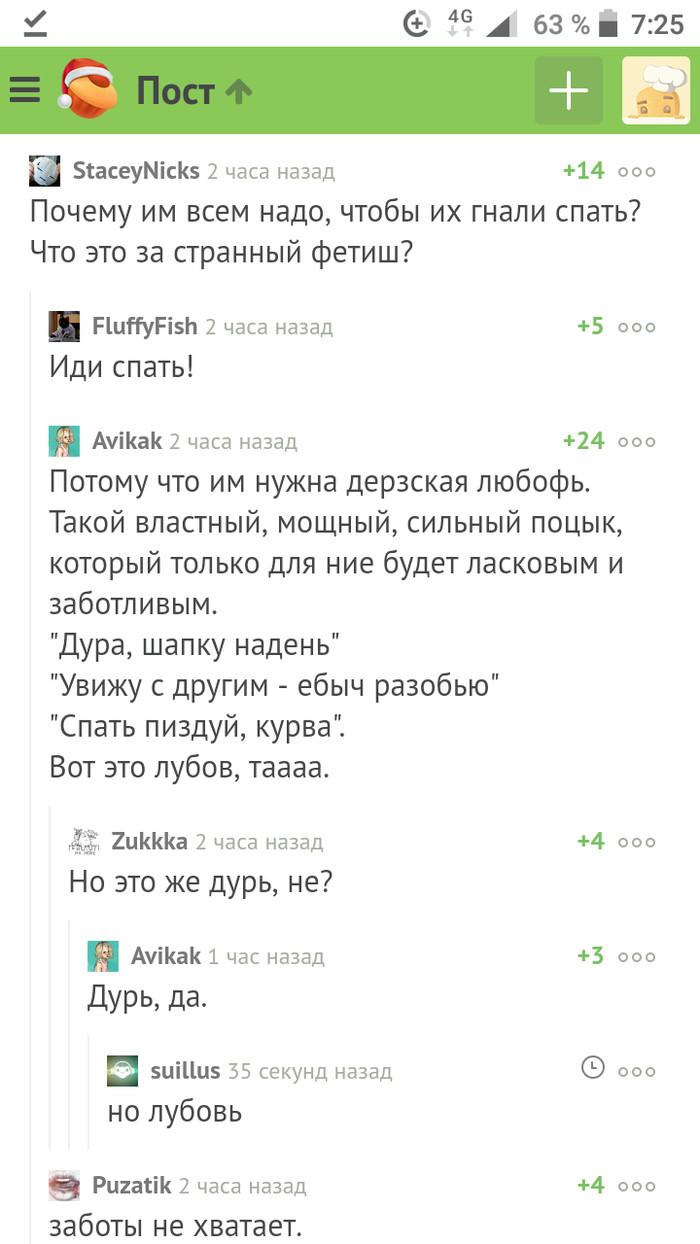 Дерзская любофь Комментарии, Юмор, Скриншот