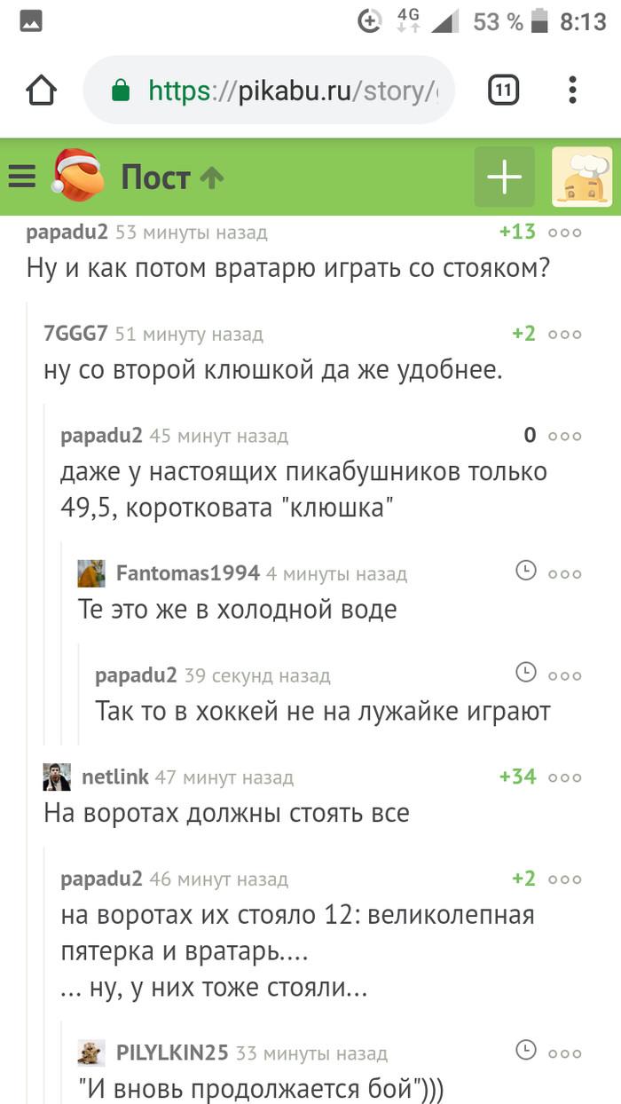 Хоккей и клюшки Комментарии, Юмор, Скриншот