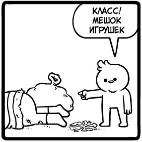 Печеньки! Комиксы, Веб-Комикс, Mrlovenstein, Перевод