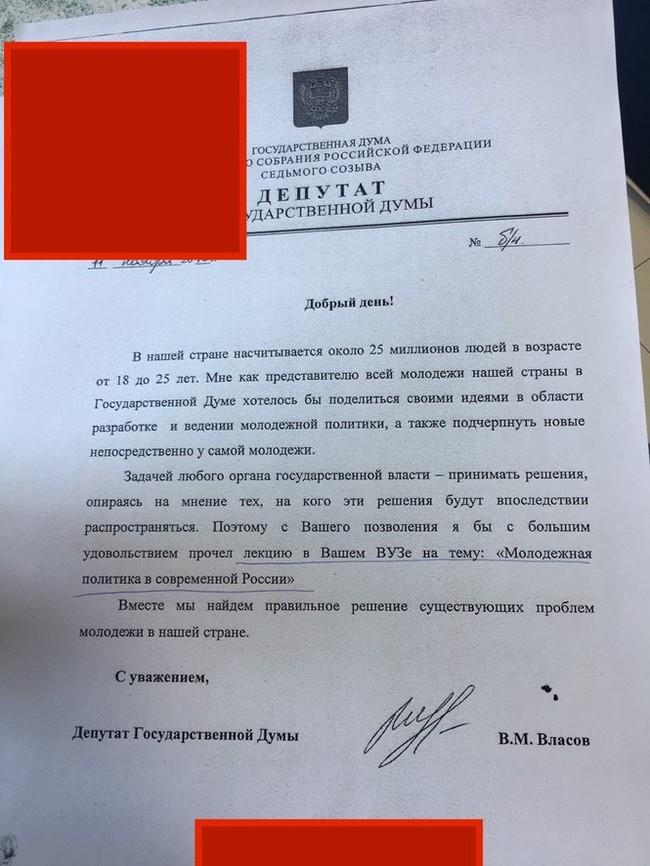 Хочу все знать! #62. Депутат Госдумы написал письмо с кучей ошибок или жертвы ЕГЭ. Хочу все знать, Депутаты, ЛДПР, Грамотность, Грамотеи, Грамматические ошибки, Длиннопост