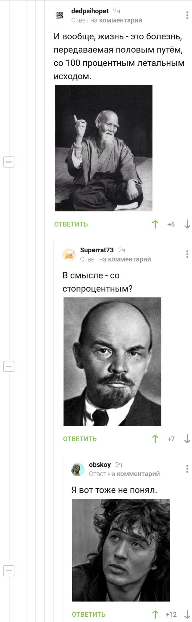 Жил! Жив! Будет жить! Комментарии на Пикабу, Ленин, Цой, Юмор, Скриншот, Длиннопост