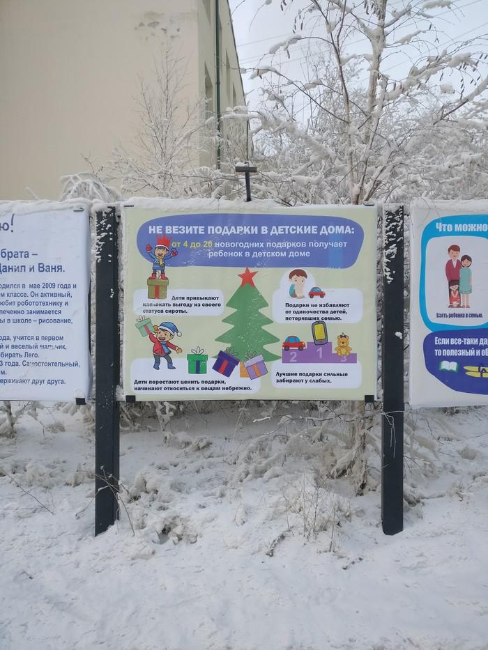 Город Якутск, 27 декабря 2018 года.