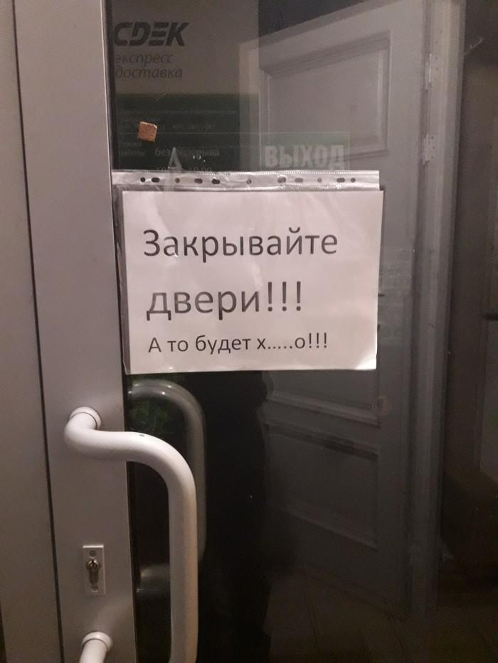 Не забывайте закрывать двери