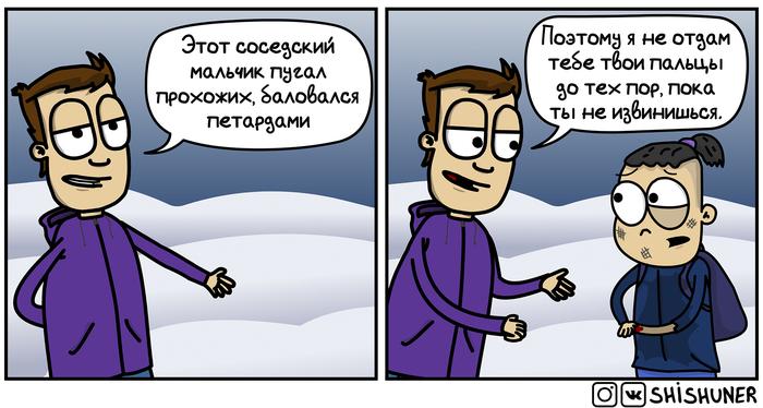 Предновогодняя педагогика Шишунер, Комиксы, Петарда