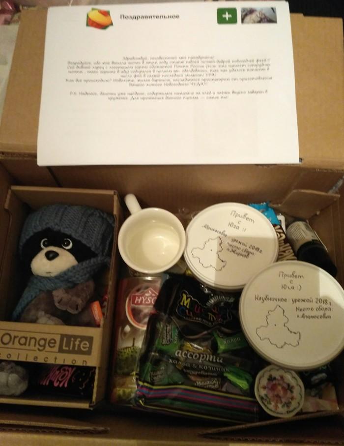 #Подарочек от Анонимного Деда Мороза# С Наступающим# Спасибо большое# Тайный Санта, Анонимность, Обмен подарками, Отчет по обмену подарками