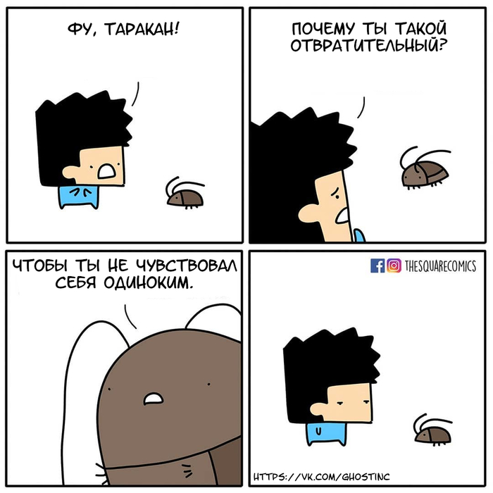 Таракан Комиксы, Перевел сам, Thesquarecomics