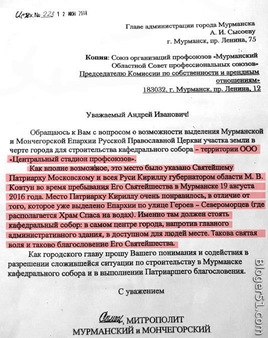 РПЦ: Центральный стадион Мурманску не нужен Рпц, Храм, Мурманск, Стадион, Первый длиннопост, Длиннопост