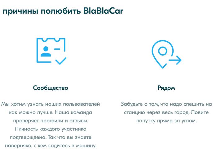 Проверяет ли BlaBlaCar личности на самом деле, или жива ли девушка-водитель? Блаблакар, Безопасность, Криминал, Автостоп, Расследование, Преступление, Попутчики, Негатив