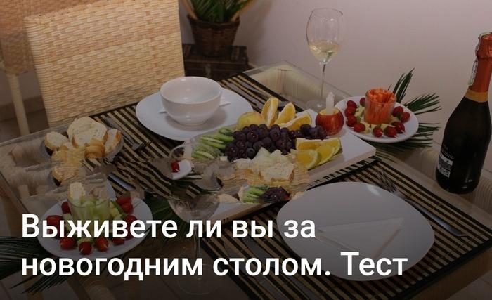 Праздник к нам приходит Праздничный стол, Тест, Длиннопост, Новый Год
