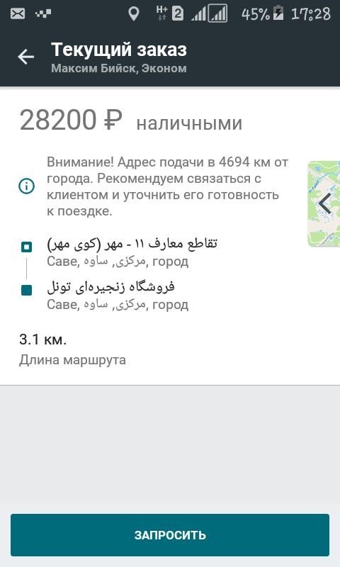 Интересный заказ Такси, Арабы