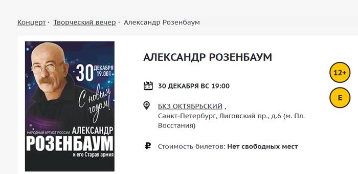 Отдам в добрые руки 3 билета на концерт А. Розенбаума 30 декабря СПб Без рейтинга, Концерт, Александр Розенбаум, Халява