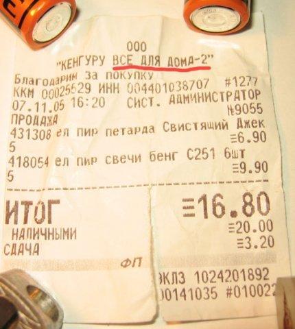 Чек из интересного магазина Дом 2, Чек, Кенгуру, Магазин, Кострома, 2005, Петарда
