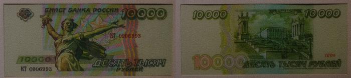 Такими могли быть банкноты России Банкноты, Деньги, Проект, Рубль