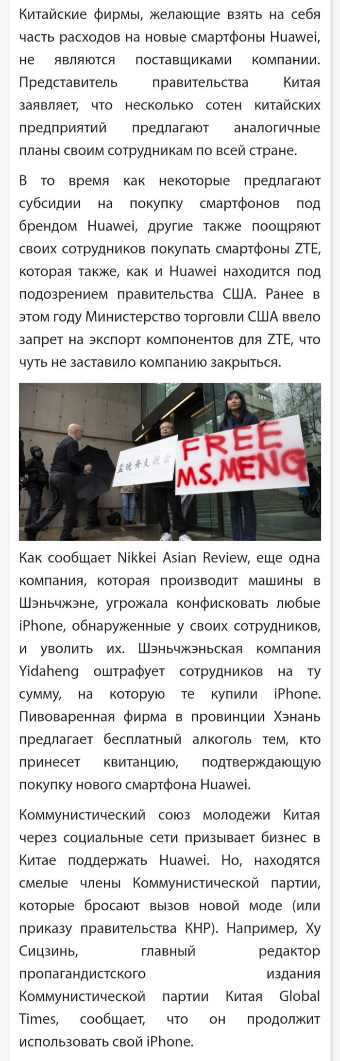 В китае бойкотируют айфоны в знак протеста против Айфономания, Android, Битва, Китай, США, Бренды, Длиннопост, Картинка с текстом