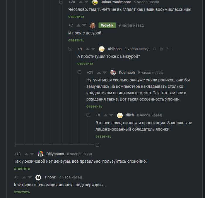 Маленькие японочки ( гуглибельно ) Скриншот, Комментарии, Комментарии на Пикабу, Японка, Порно, Цензура