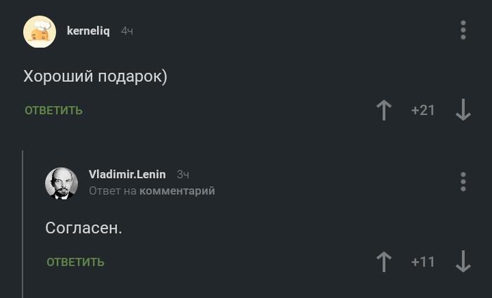 Подарок Комментаторы, Комментарии на Пикабу, Комментарии, Скриншот, Коммунизм, Ленин