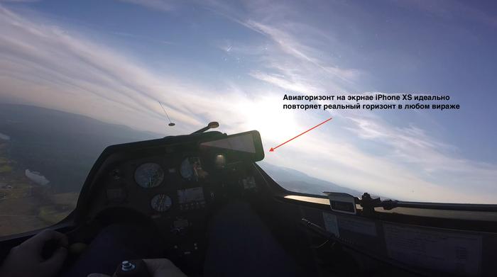 Пикабушники, я тут взял самолет и сделал Spiral Dive с авиагоризонтом по iPhone XS, а Вы не верили :) Пилот, Самолет, Планер, Высший Пилотаж, Пилотаж, Iphone, Iphone xs, Длиннопост
