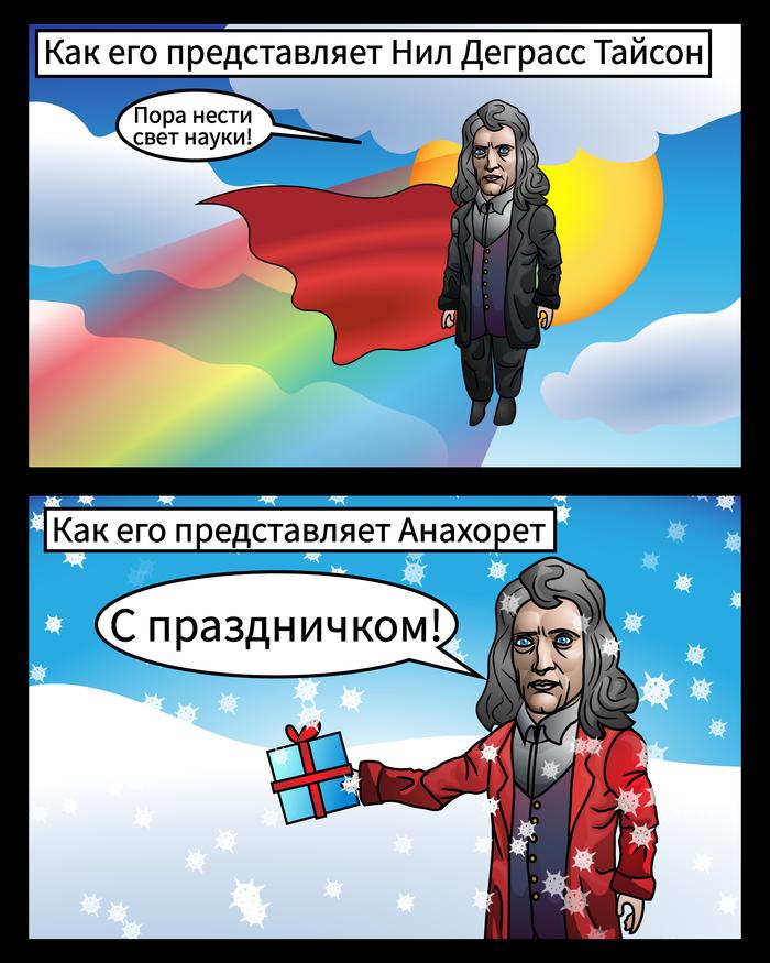 С праздниками! Праздники, Комиксы, Ньютон, Наука, Анахорет, Длиннопост