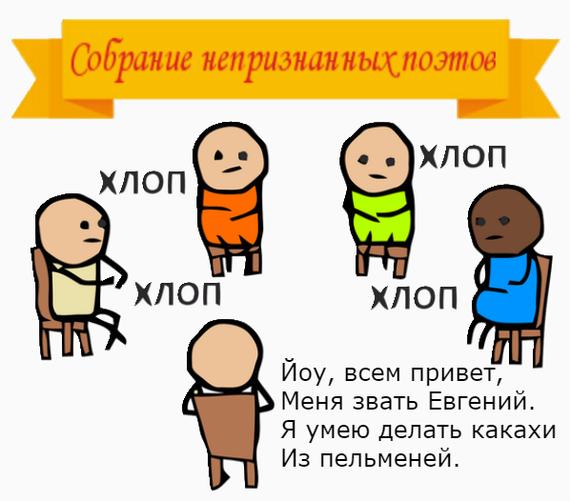 Мем #8