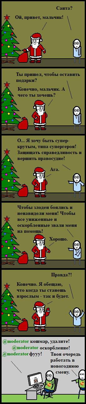 Говорящая жопа новый год