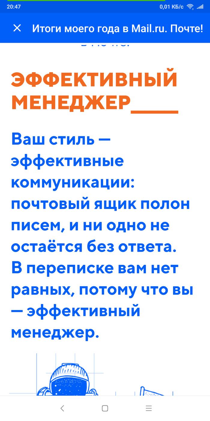 Эффективный менеджер Mailru, Почта, Скриншот
