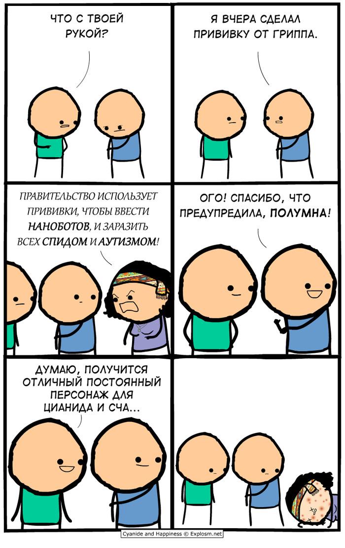 Полумна Комиксы, Cyanide and Happiness, Антипрививочники, Грипп