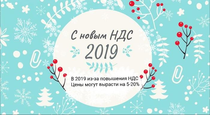 Изменения с 1 января 2019 года... Налоги, НДС, бензин, ЖКХ... Новости, Законы РФ, Изменения, 2019, Длиннопост, Текст
