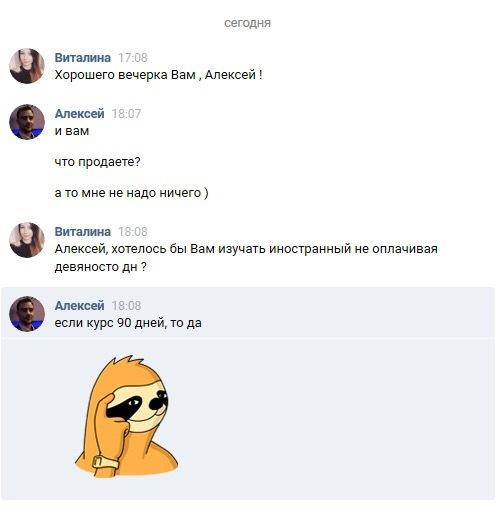 Когда пишет спам-бот, а ты сегодня в ударе Спам, Бот, Реклама, С Новым Годом!!, ВКонтакте, Скриншот, Юмор, Позитив