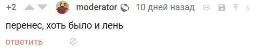 АдМодеры Лиги Лени ллгс Лига Лени, Поздравление, Адмодеры, Длиннопост