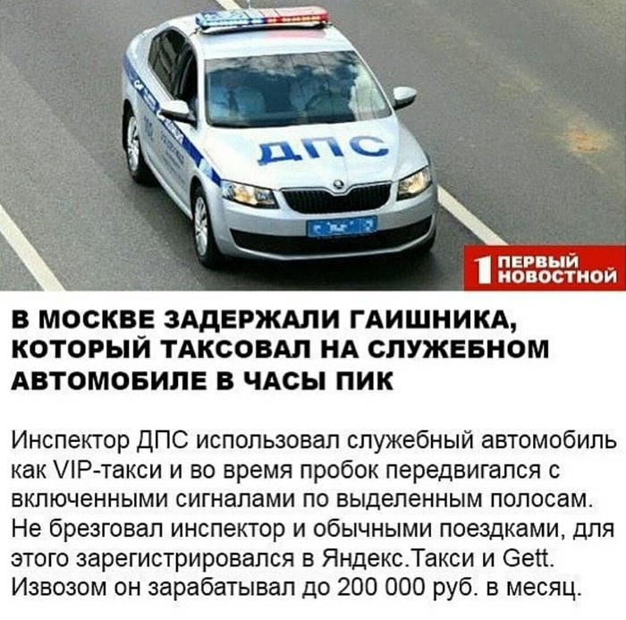 Такси VIP класса [Фейк] Такси, Гаи, Фейк, Вброс