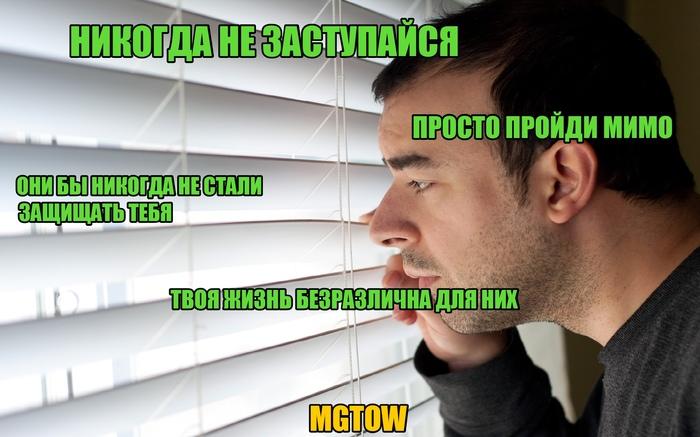 Почему нельзя заступаться за женщин(MGTOW) Mgtow, МИСП, Россия, Общество, Мужчина, Женщина, Дискриминация, Борьба