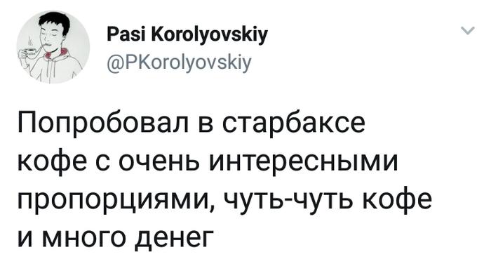 Старбакс