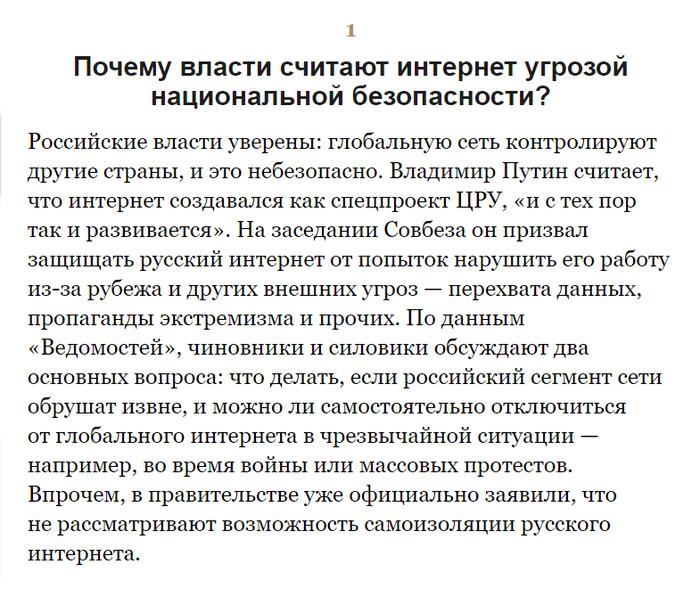 Отключат ли Россию от глобального интернета? Интернет, Ip-Адреса, Глобальная паутина, Длиннопост
