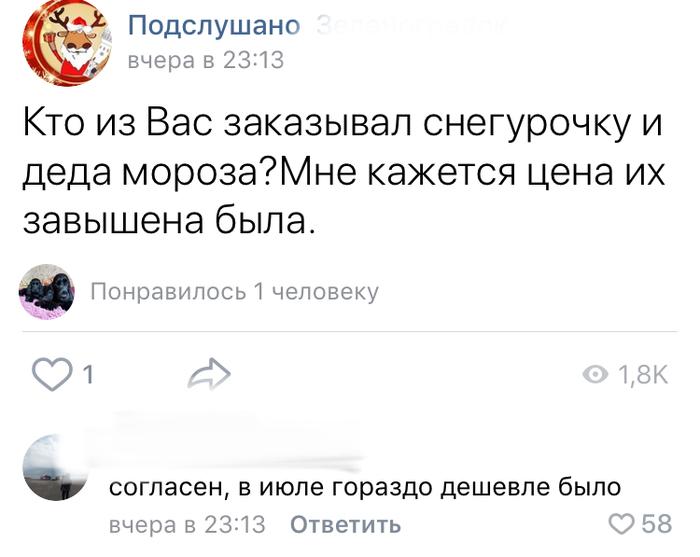 Наткнулся в местной группе Дед Мороз, Снегурочка, Скриншот, Дорого, Подслушано, ВКонтакте