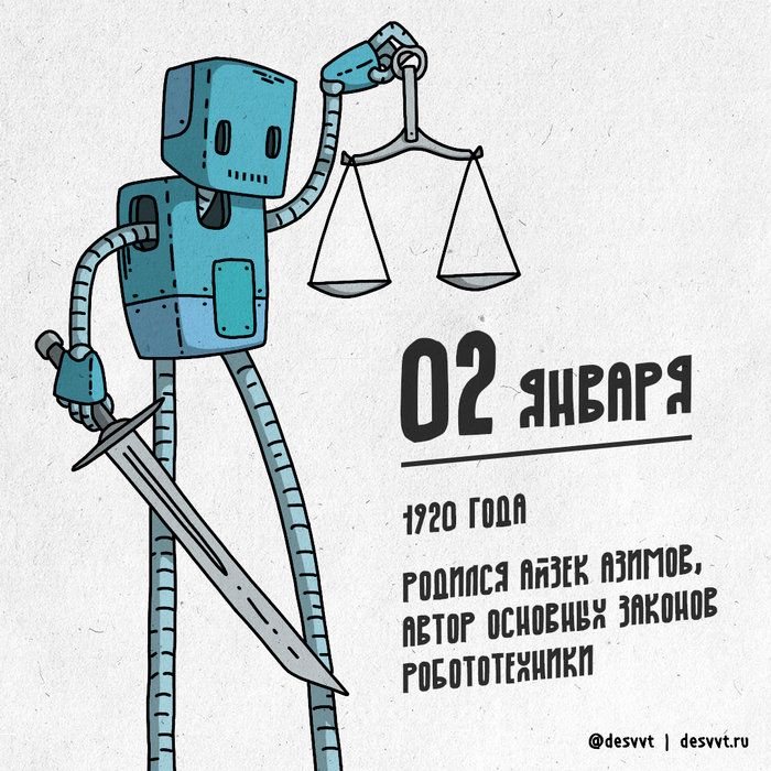 (033/366) 2 января родился Айзек Азимов ПроектКалендарь2, Рисунок, Иллюстрации, Робототехника, Айзек Азимов, Робот, Три закона робототехники