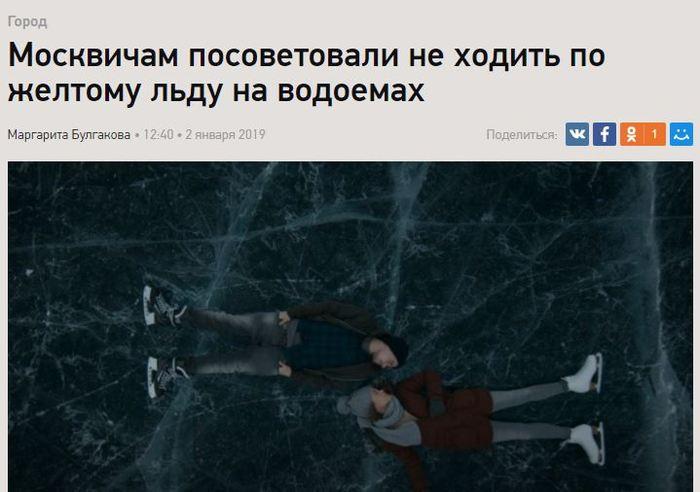 Москвичам посоветовали не выходить на желтый лёд Москва, Новости, МЧС, Лед, Снег