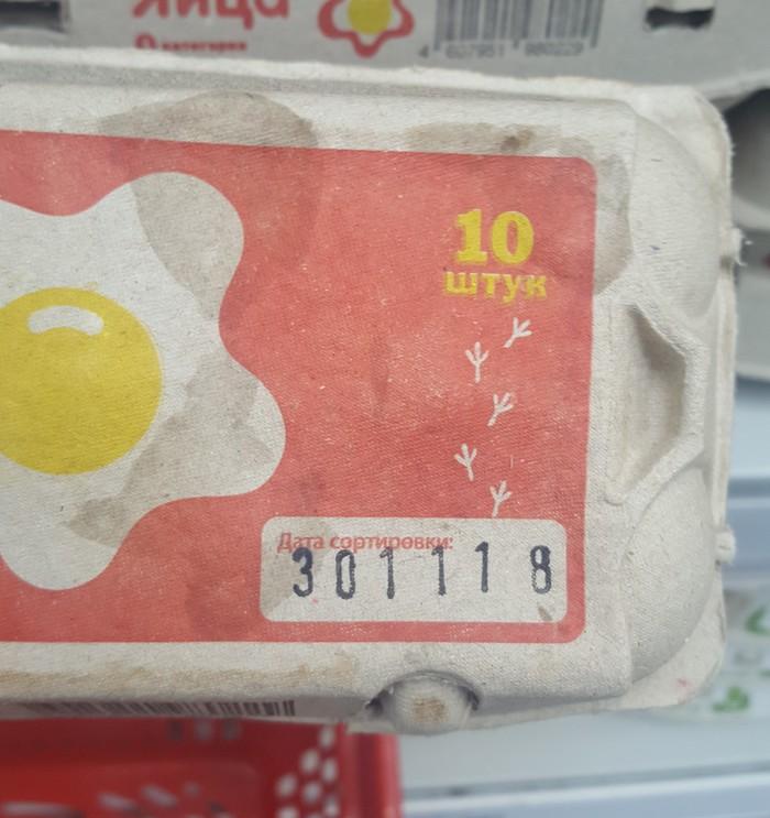 Цены подняли - продать не смогли. Просрочка, Пятерочка, Яйца, Рост цен, Длиннопост