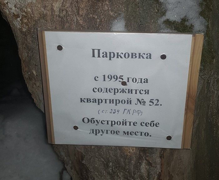 И передается из поколения в поколение Парковка, Царь, Пермь