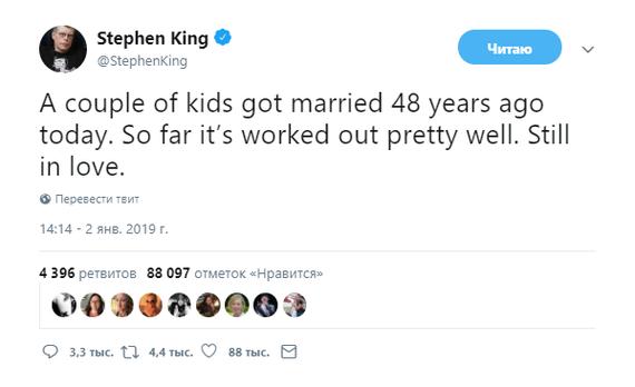 Годовщина свадьбы Стивена и Табиты Кинг (Твиттер СК #1) Twitter, Твиттер Стивена Кинга, Годовщина свадьбы, Стивен Кинг