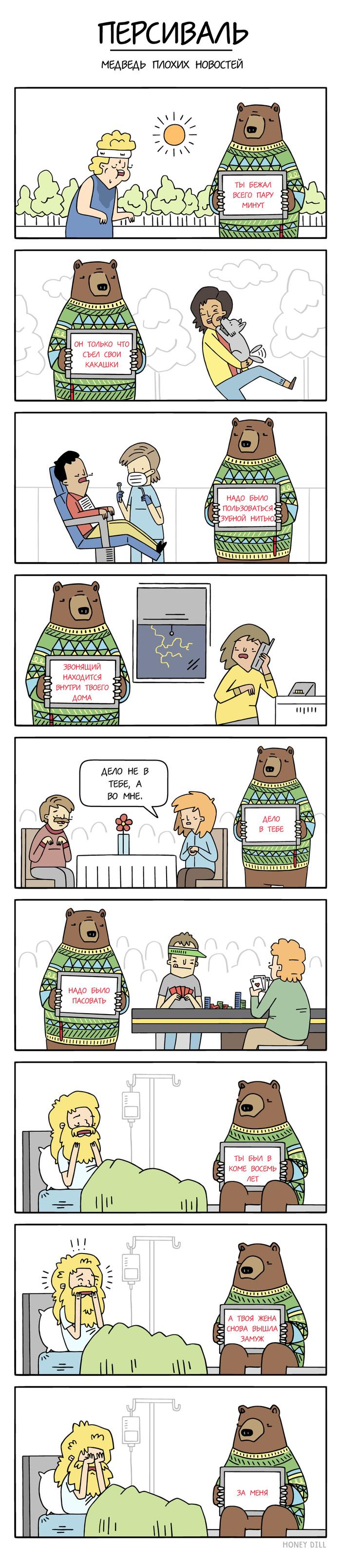 Медведь плохих новостей Honey Dill, Комиксы, Длиннопост