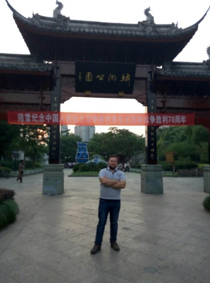 Китай Наизнанку. Последняя история о том, как я переехал и остался жить в Китае. Китай, Китай наизнанку, История, Длиннопост