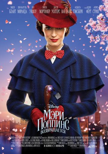 Когда увидел трейлер«Мэри Поппинс возвращается»... и вспомнил Эмили Блант, Грань будущего, Мэри Поппинс возвращается, Фильмы, Walt Disney Company, Гифка