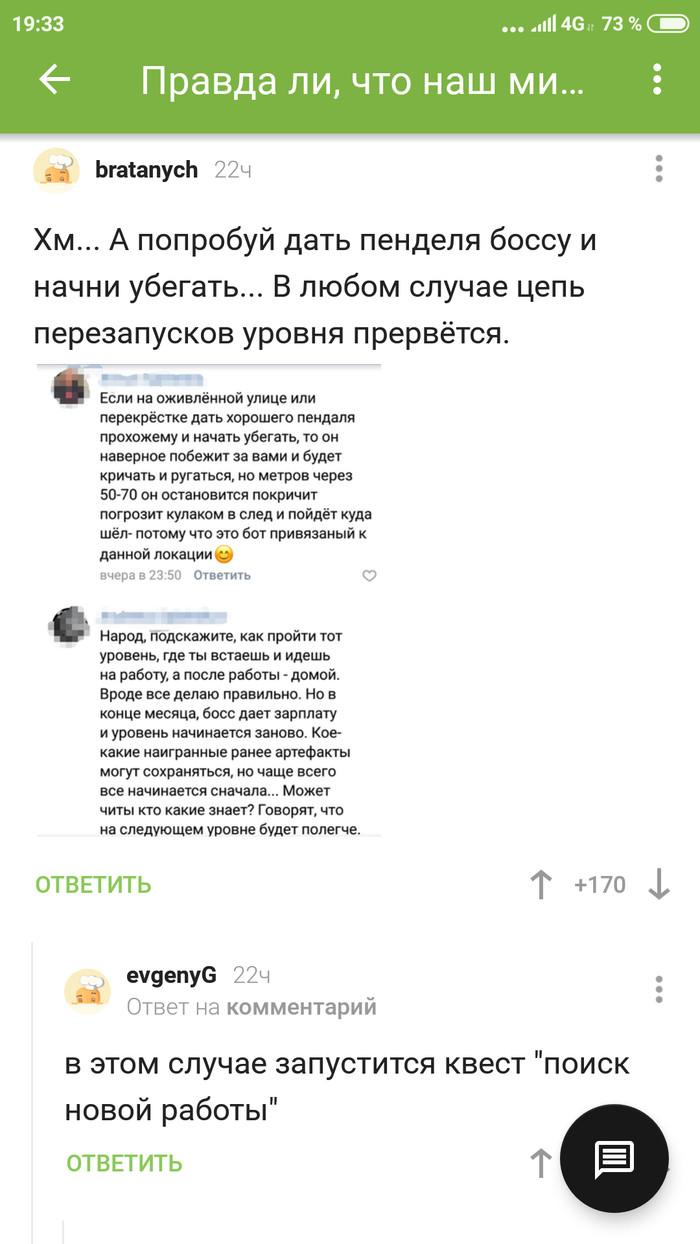 Матрица Матрица, Длиннопост, Комментарии на Пикабу
