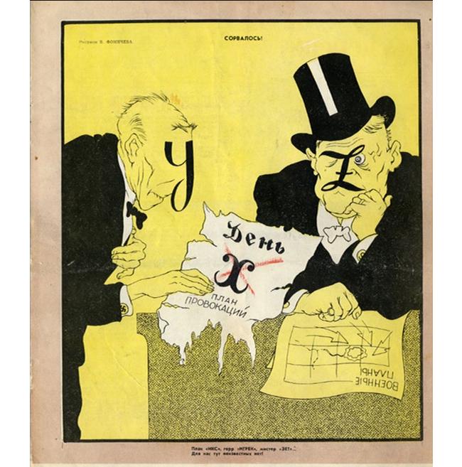 Хакерами из Anonymous опубликованы документы о подготовке Великобританией дела Скрипалей План, Хакеры, Скрипаль, Великобритания, Документы, Политика