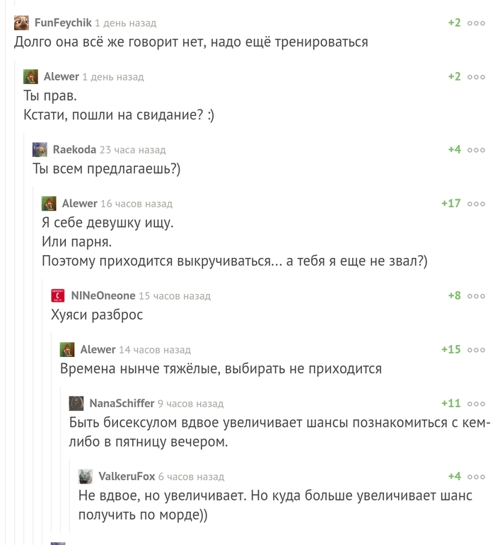 Тяжелые времена Комментарии на Пикабу, Тяжелые времена, Скриншот, Мат