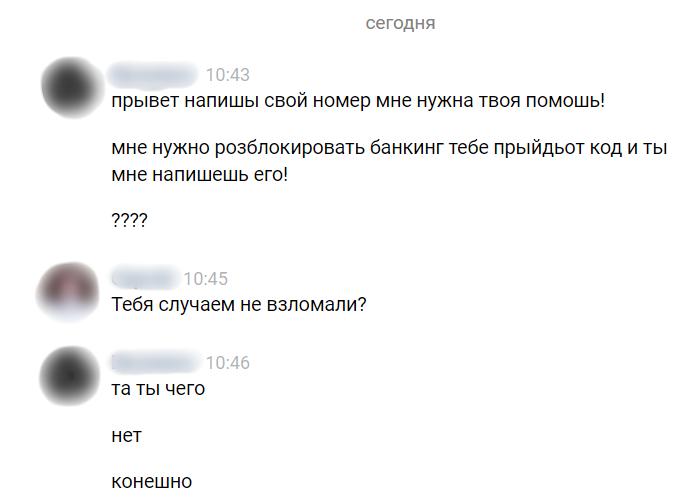 Утреннее сообщение от подруги, живущей за границей.