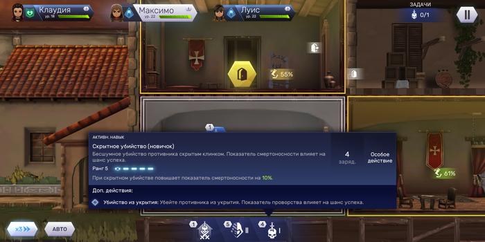Новичок использовали в Испании! Assassins Creed, Игры, Политика, Новичок, Доказательство, Скриншот, Мобильные игры